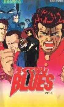 Rokudenashi Blues's Cover Image