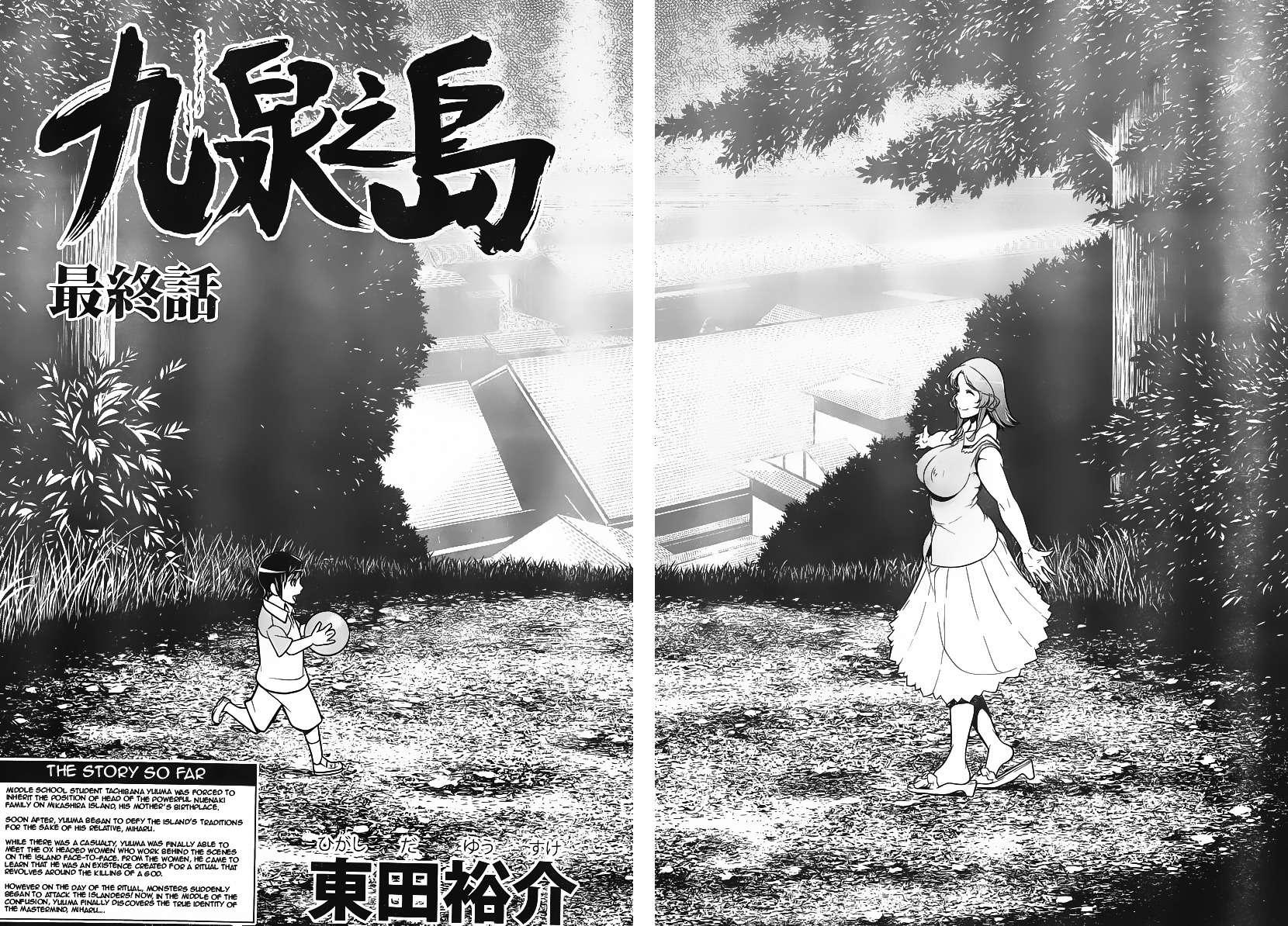 อ่านการ์ตูน Kyuusen No Shima ตอนที่ 11 หน้าที่ 3