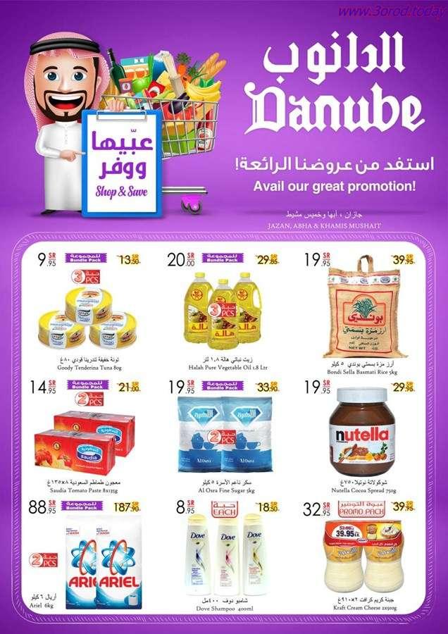 عروض الدانوب جازان ابها خميس مشيط ليوم الخميس 14/12/2017 الموافق 26/3/1439 عبيها ووفر