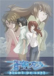 Soukyuu no Fafner: Right of Left - Single Program's Cover Image