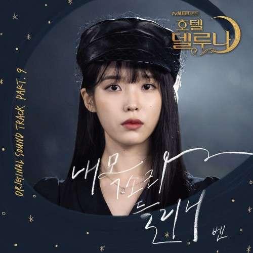 BEN – Hotel Del Luna OST Part.9 (MP3)