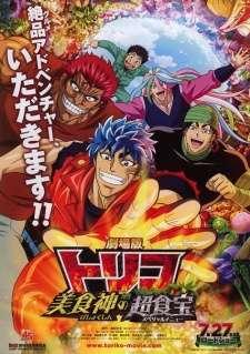 Toriko Movie: Bishokushin no Special Menu's Cover Image