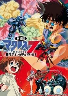 Macross 7 Movie: Ginga ga Ore wo Yondeiru!'s Cover Image
