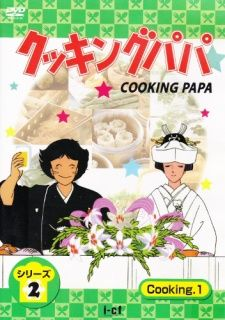 Cooking Papa's Cover Image