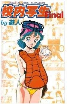 Kounai Shasei's Cover Image