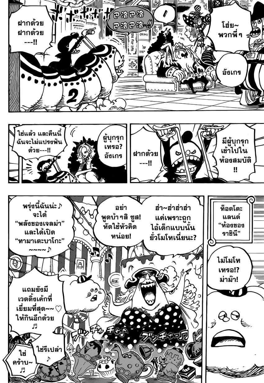 อ่านการ์ตูน One Piece ตอนที่ 848 หน้าที่ 4