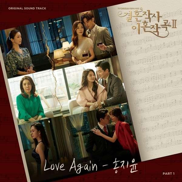 [Single] Hong Ji Yun – Love Again (ft. Marriage and Divorce) 2 Part 1 (MP3)