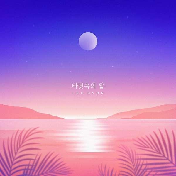 이현 (Lee Hyun) – 바닷속의 달 (Moon in the Ocean) MP3