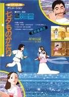 Tanabata Monogatari's Cover Image