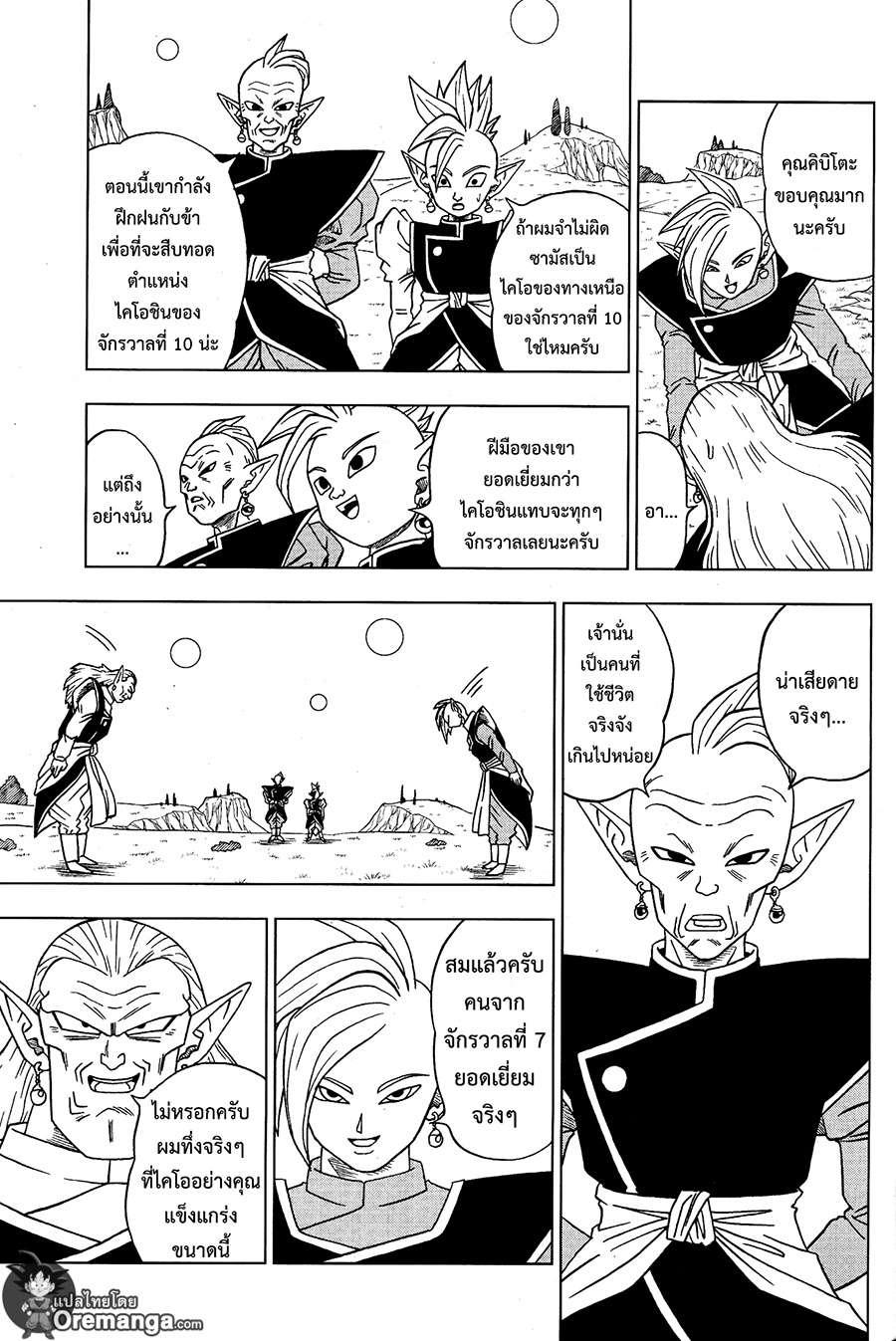 อ่านการ์ตูน Dragonball Super ตอนที่ 16 หน้าที่ 33