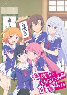 Ore no Kanojo to Osananajimi ga Shuraba Sugiru's Cover Image