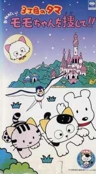 3 Choume no Tama: Onegai! Momo-chan wo Sagashite!!'s Cover Image