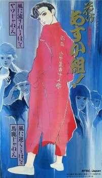 Shin Kabukichou Story Hana no Asukagumi!'s Cover Image