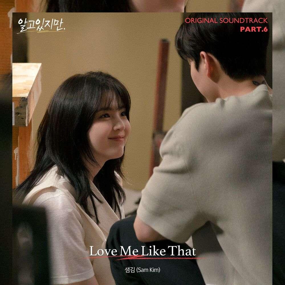 샘김 (Sam Kim) – Love Me Like That / Nevertheless, OST Part.6MP3