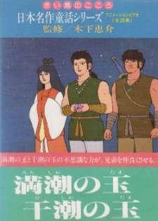 Nihon Meisaku Douwa Series: Akai Tori no Kokoro's Cover Image