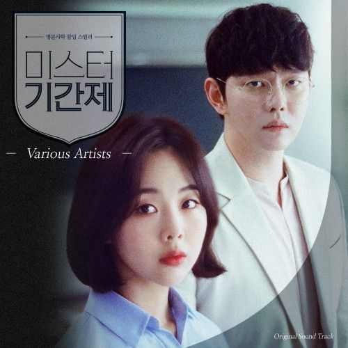 [Album] Various Artists – Class of Lies OST (MP3)