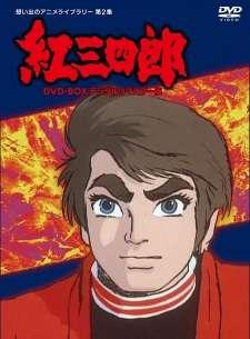 Kurenai Sanshirou's Cover Image