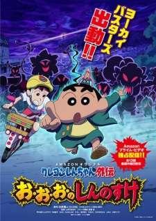 Crayon Shin-chan Gaiden: O-o-o no Shinnosuke's Cover Image