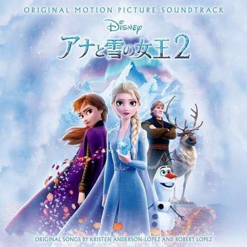 Frozen 2 Lyrics