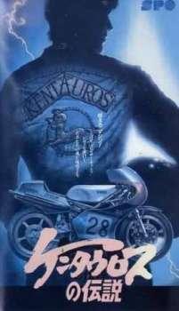 Kentauros no Densetsu's Cover Image