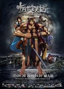 Shi Wan Ge Leng Xiaohua (Movie)'s Cover Image