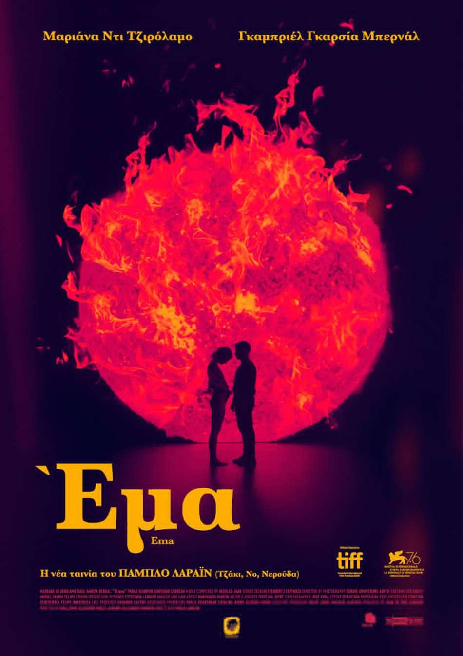 Έμα (Ema) Poster Πόστερ