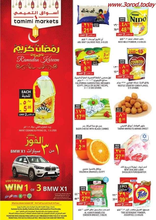 عروض التميمي الرياض القصيم جدة ليوم الخميس 31/5/2018 الموافق 15 رمضان 1439 رمضان كريم