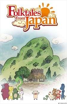Furusato Saisei: Nihon no Mukashibanashi's Cover Image