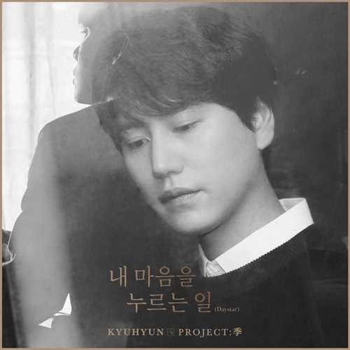 Kyuhyun Super Junior Lyrics