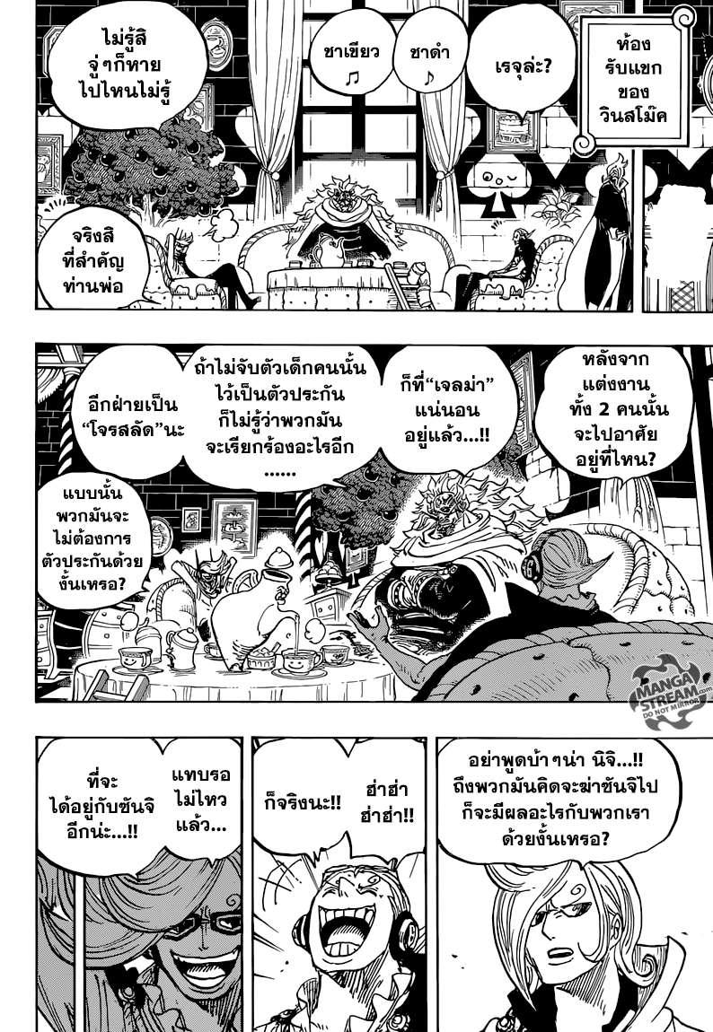 อ่านการ์ตูน One Piece ตอนที่ 849 หน้าที่ 3