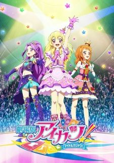 Aikatsu! Movie's Cover Image