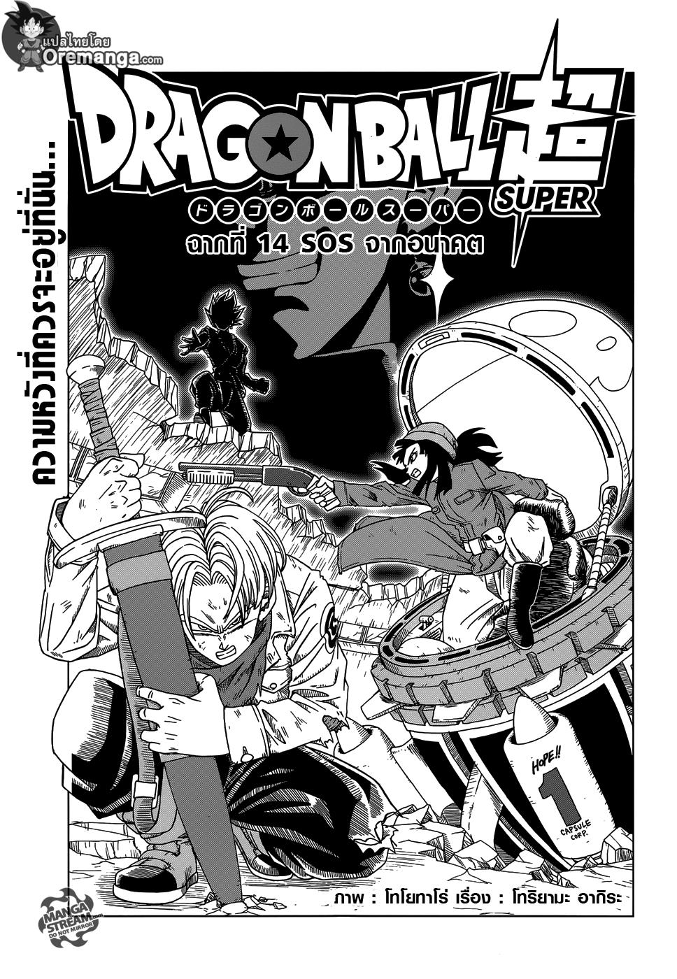 อ่านการ์ตูน Dragonball Super ตอนที่ 14 หน้าที่ 1