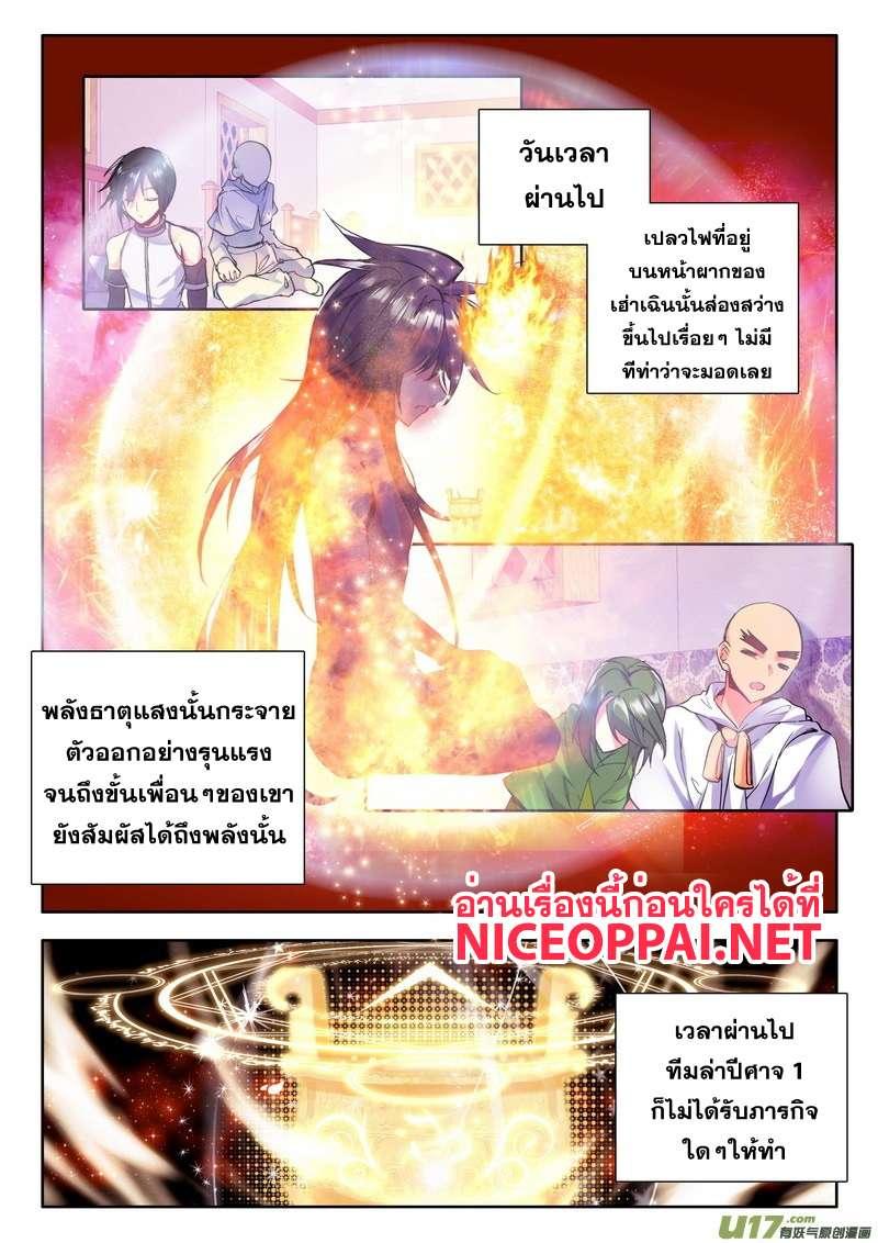 อ่านการ์ตูน Shen Yin Wang Zuo ตอนที่ 62 หน้าที่ 13