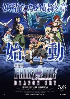 Fairy Tail Movie 2: Dragon Cry's Cover Image
