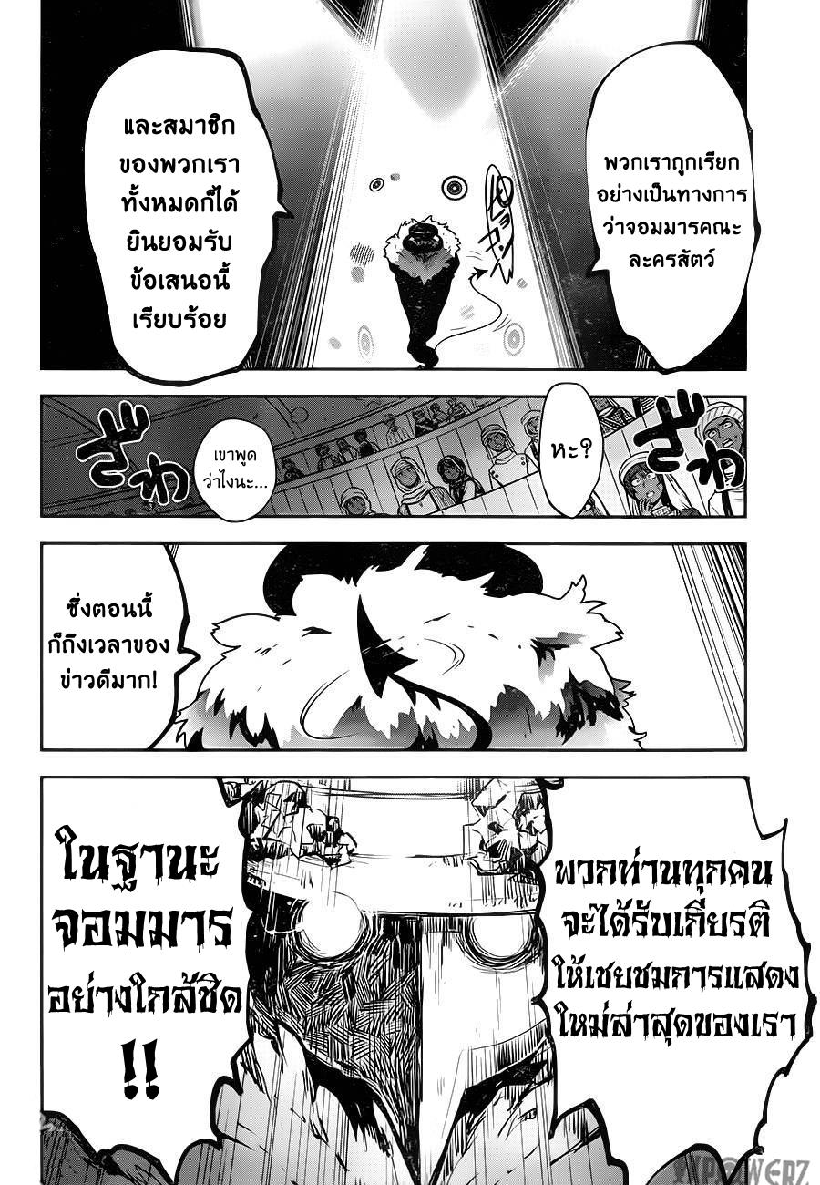 อ่านการ์ตูน Yakushoku Distpiari - Gesellshaft Blue ตอนที่ 6 หน้าที่ 12