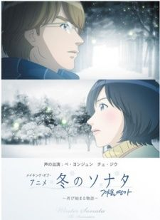 Winter Sonata Episode 0's Cover Image