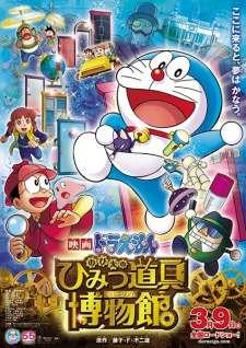 Doraemon Movie 33: Nobita no Himitsu Dougu Museum's Cover Image