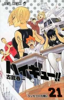 """Haikyuu!!: vs """"Akaten""""'s Cover Image"""