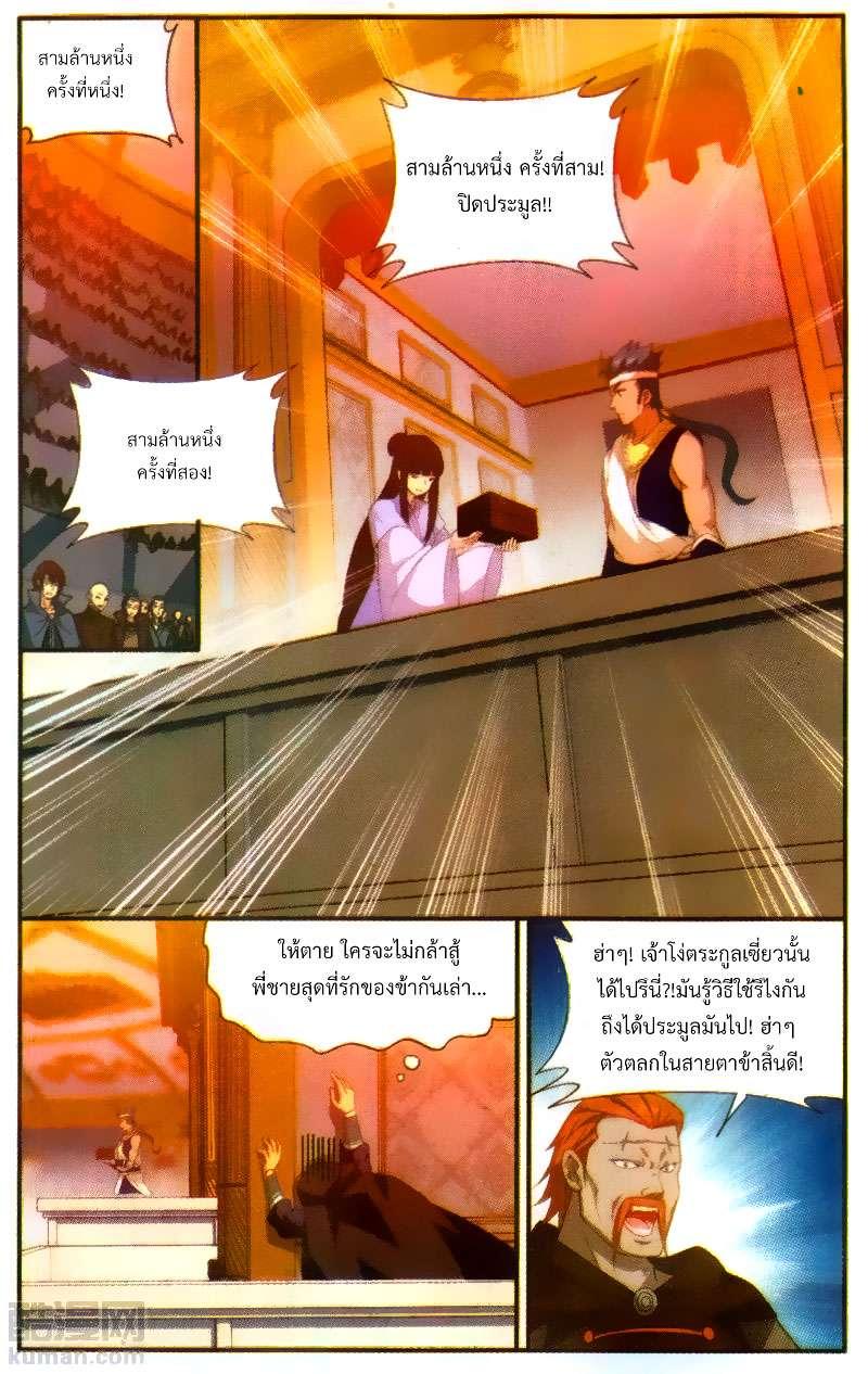 อ่านการ์ตูน Doupo Cangqiong ตอนที่ 195 หน้าที่ 16