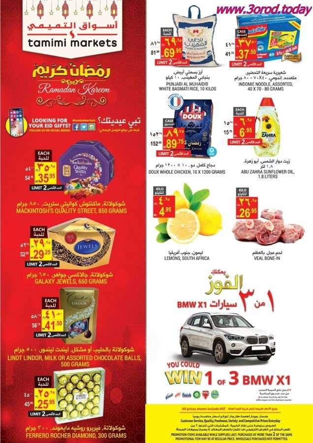 عروض التميمي ليوم الخميس 7/6/2018 الموافق 22 رمضان 1439 عروض رمضان الاسبوعية