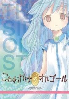 Kowarekake no Orgel Special's Cover Image