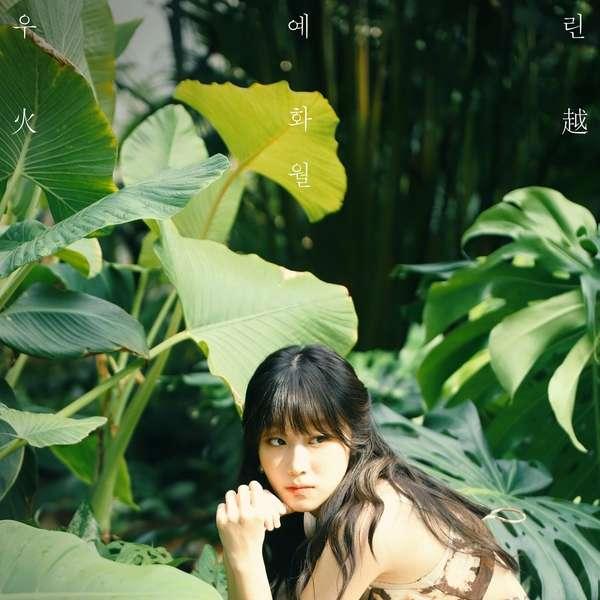 우예린 (Woo Ye Rin) – Flame MP3