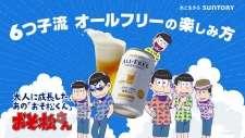All-Free kono Natsu Ichioshi Monogatari Campaign Kokuchi Douga's Cover Image