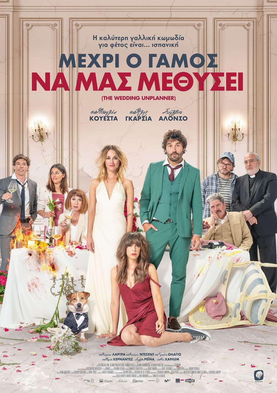Μέχρι ο Γάμος να μας Μεθύσει (Hasta que la boda nos separe) Poster