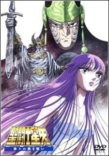 Saint Seiya: Kamigami no Atsuki Tatakai's Cover Image