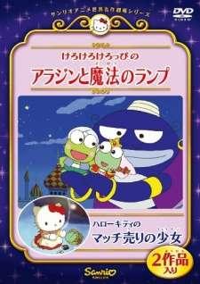 Kero Kero Keroppi no Aladdin to Mahou no Lamp's Cover Image