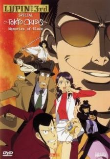 Lupin III: Honoo no Kioku - Tokyo Crisis's Cover Image