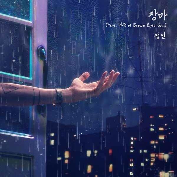 정인 (Jung In) – Raniny Season (Feat. YOUNG JUN of Brown Eyed Soul) MP3