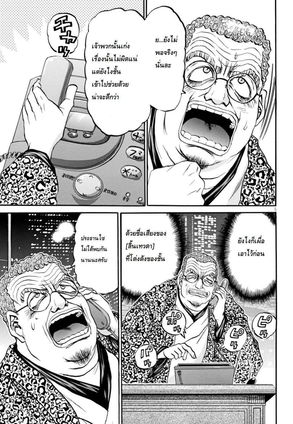 อ่านการ์ตูน Tetsunabe no Jan 2nd!! ตอนที่ 5 หน้าที่ 4