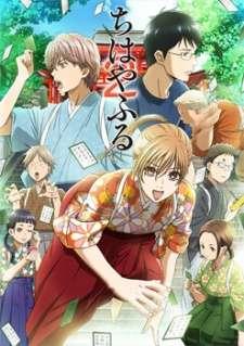 Chihayafuru 2's Cover Image